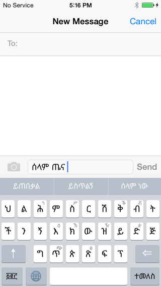 Abyssinica Technologies | Abyssinica Amharic Keyboard for iOS Systems