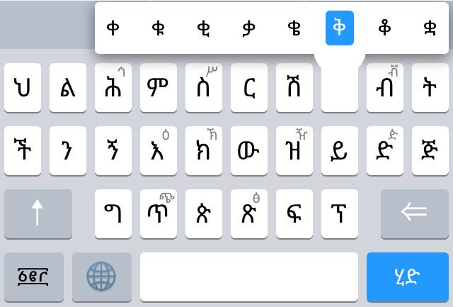 Amharic Typing   Amharic Keyboard